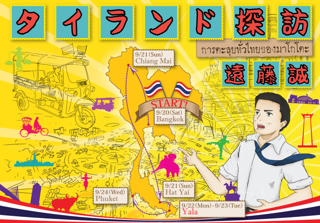ヤラー県,遠藤誠,タイランド探訪,