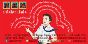 遠藤誠の署名サイン