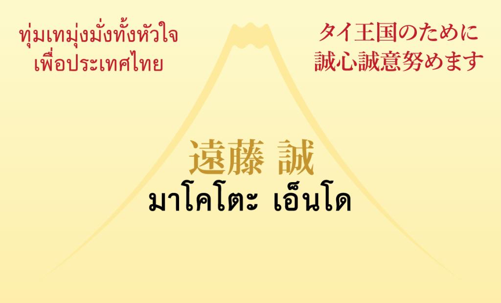 タイ王国プミポン国王の名刺デザインを参考にした遠藤誠の名刺オモテ面