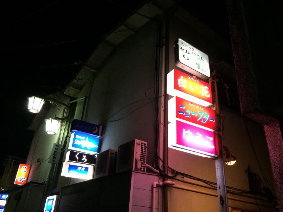 須坂駅のタイパブ タイスナック