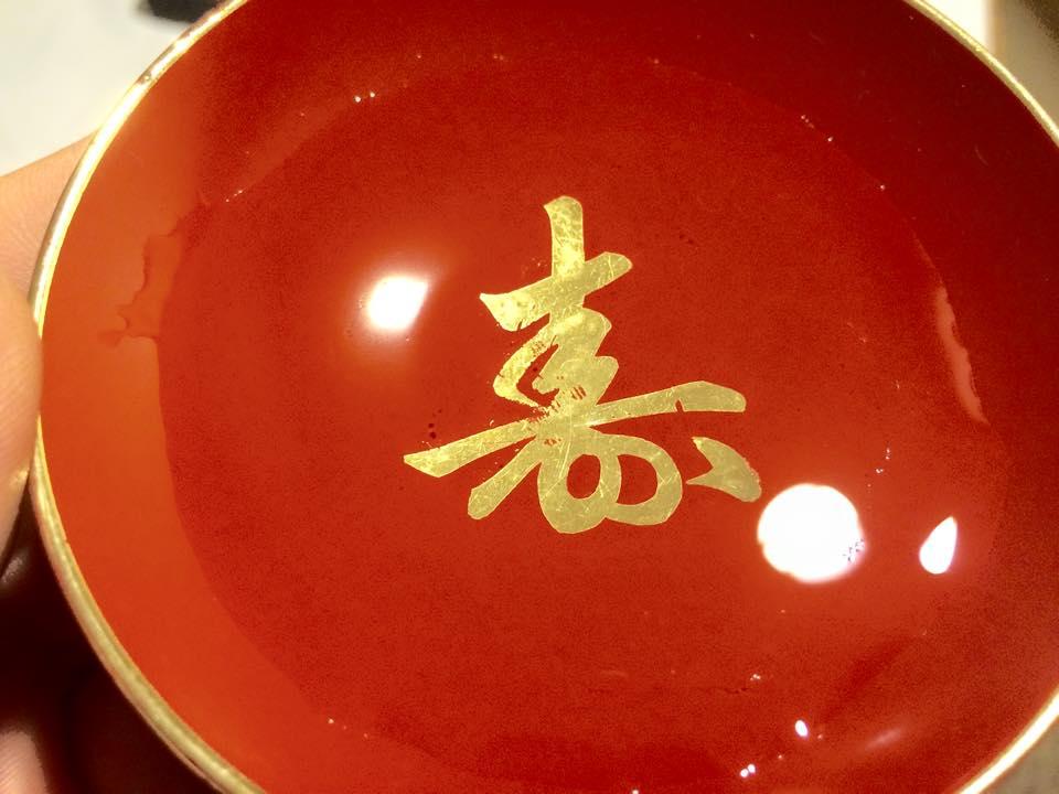 遠藤誠のお正月の杯