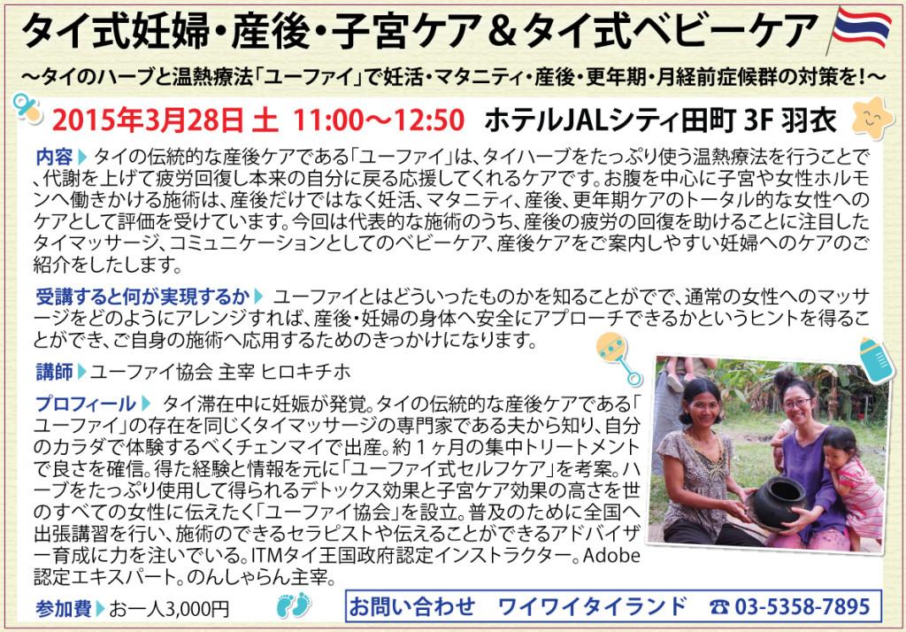 タイ式妊婦・産後・子宮ケア&タイ式ベビーケア-修正01