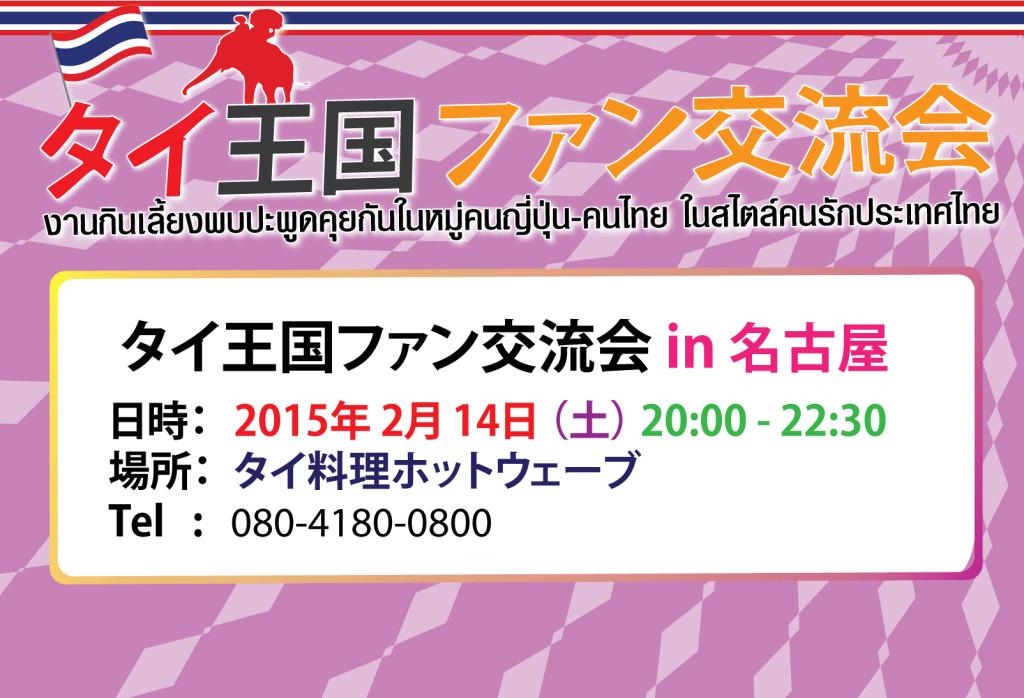 タイ王国ファン交流会20150214