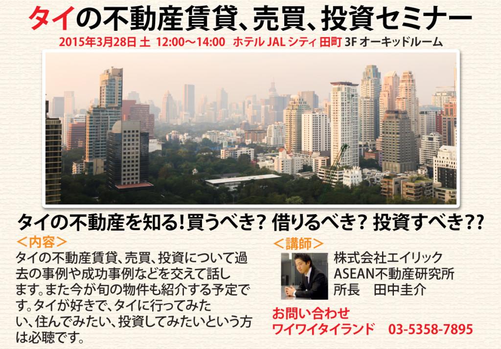 タイ不動産賃貸、売買、投資セミナー