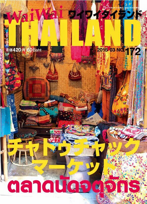 タイ旅行情報チャトゥチャックマーケット