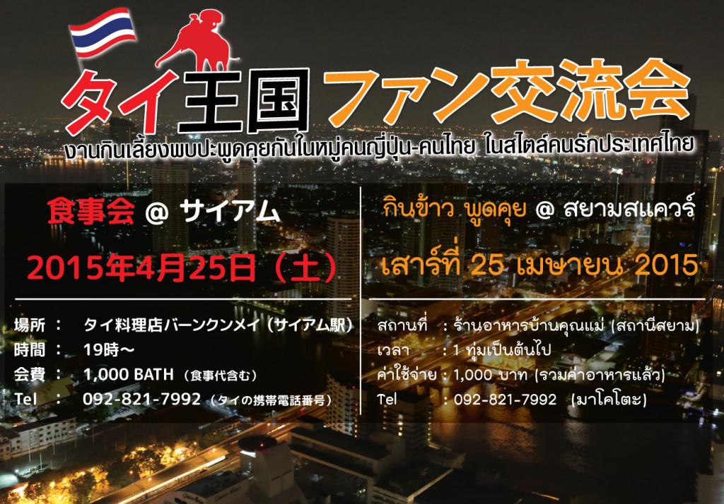 2015年4月25日タイ王国ファン交流会開催の案内