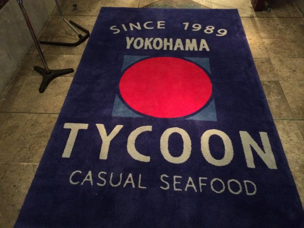 タイクーン横浜