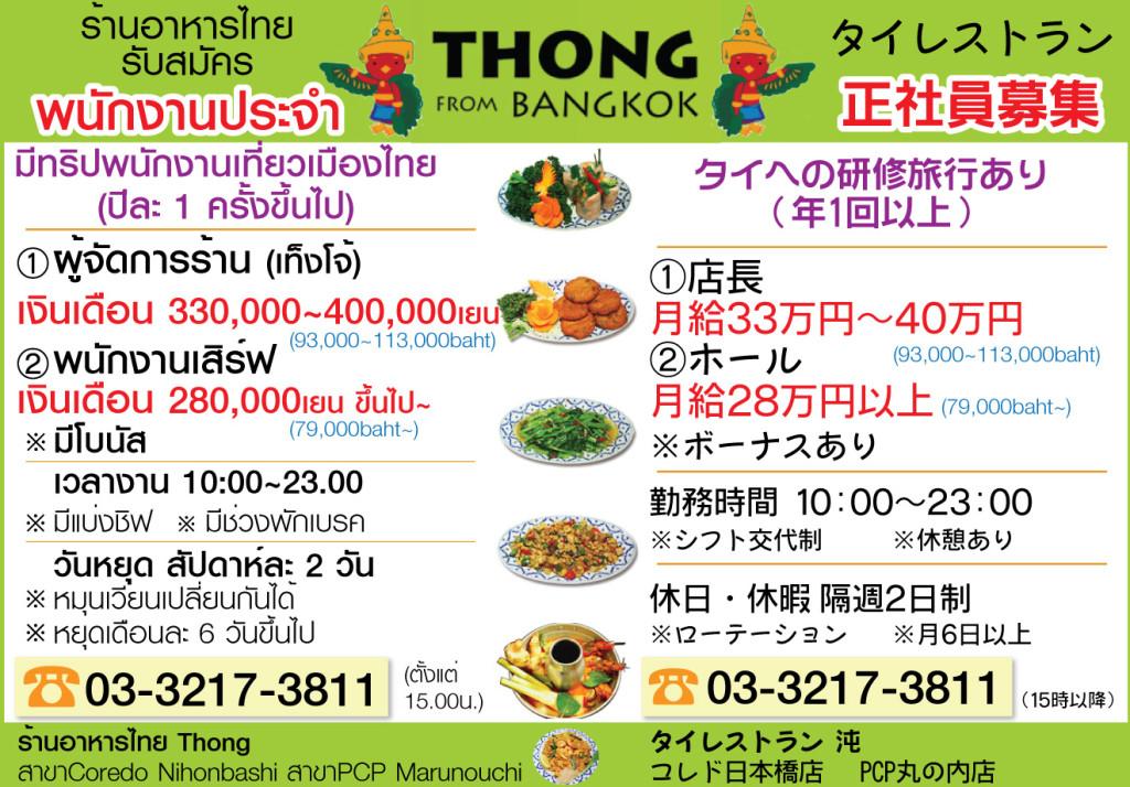 タイ料理店長募集