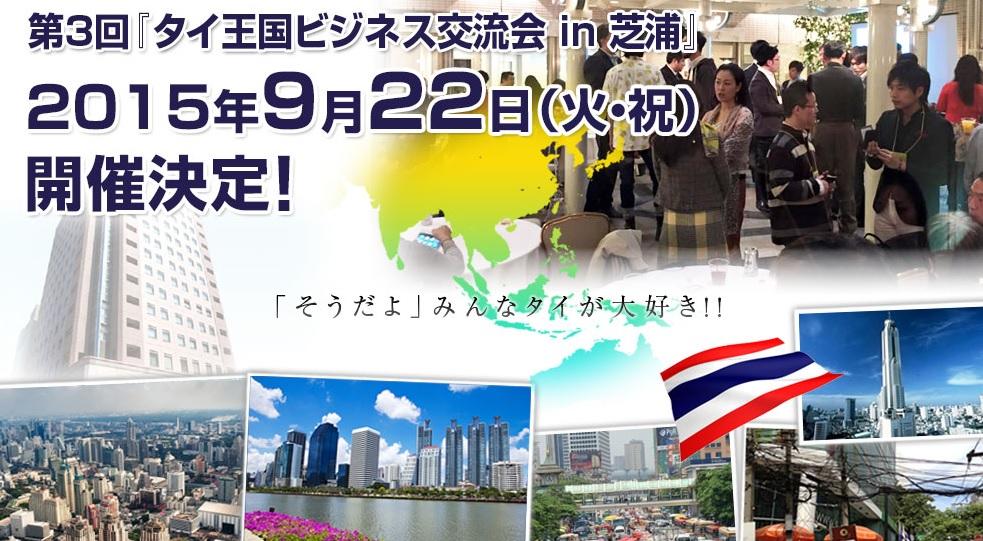 タイ王国ビジネス交流会 2015.09.22