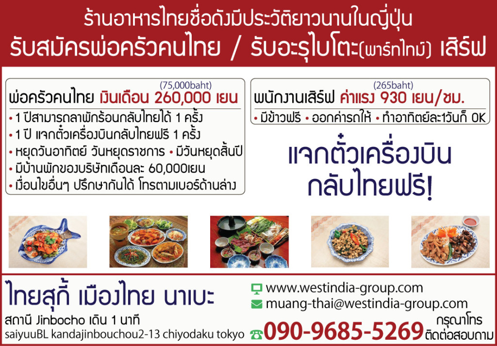 タイ料理のタイ人コック募集広告