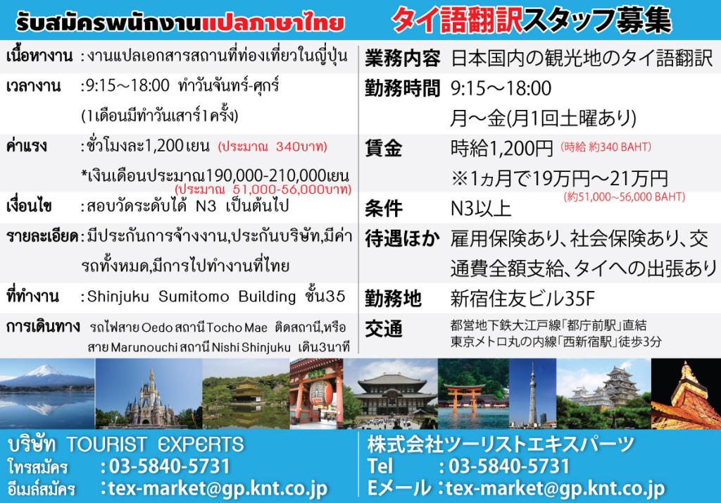 旅行業の社員募集タイ語広告
