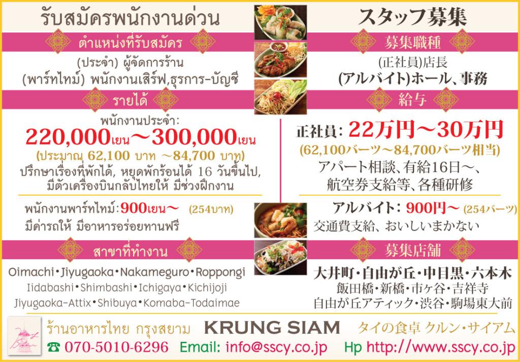 Krung Siam-2015.08.10_2