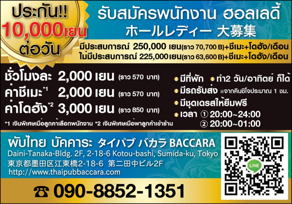 タイパブの求人広告