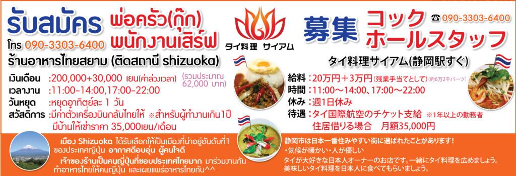 Thai-Ryouri-Siam-02-s4-修正03