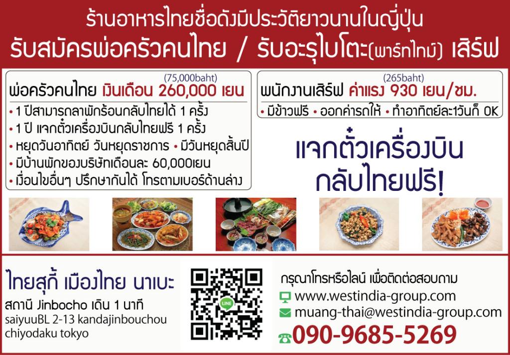 タイ料理コック募集