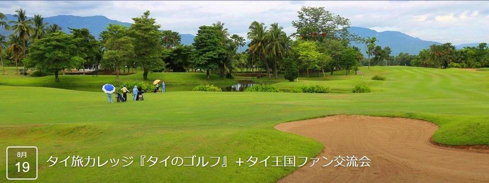 タイ旅カレッジ タイのゴルフ特集