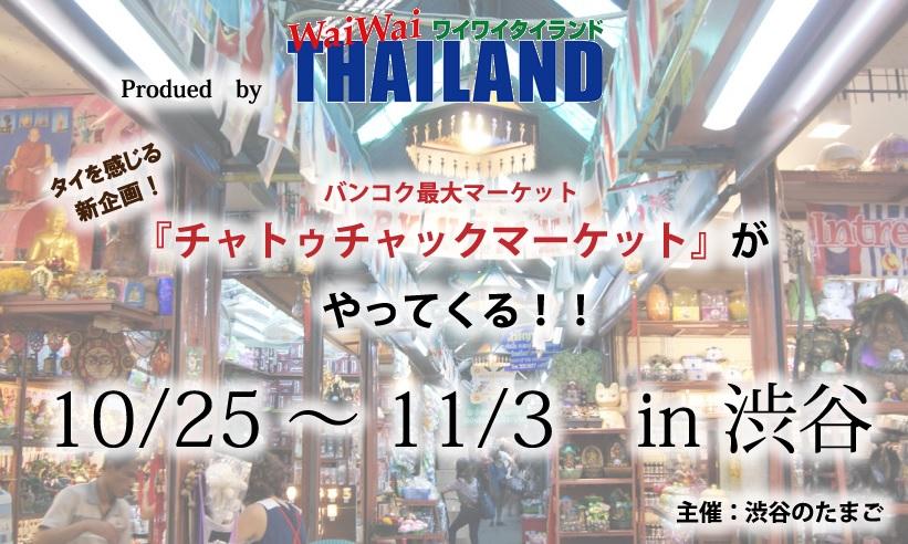 渋谷のタマゴ