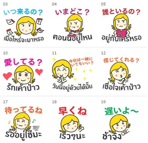 タイ語日本語LINEスタンプ「カノムちゃん」