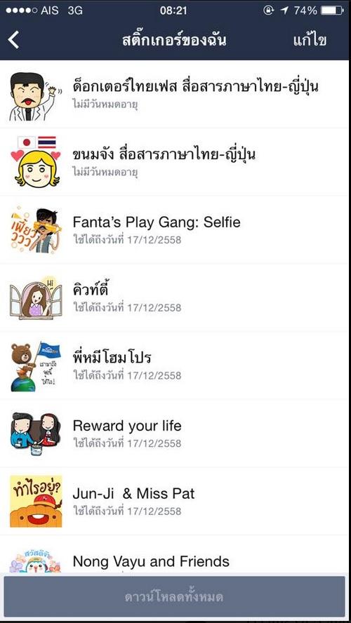 タイ語LINEスタンプの表示画面
