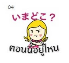タイ語日本語LINEスタンプ