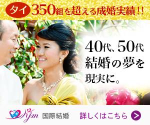 日本タイ結婚センター