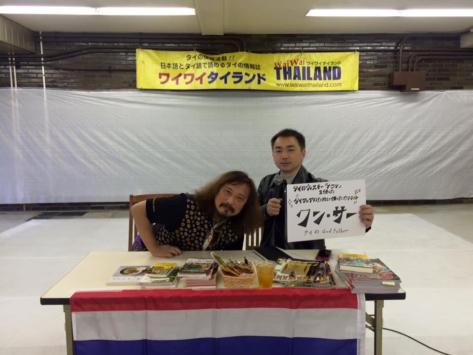 タイフェア渋谷2015