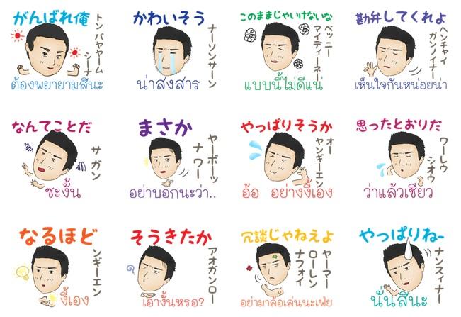 タイ語日本語LINEスタンプ 男の気持ち