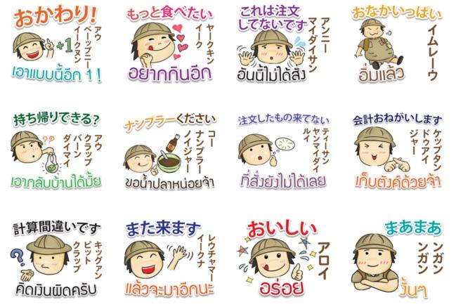 タイ語日本語LINEスタンプ トムヤム君2