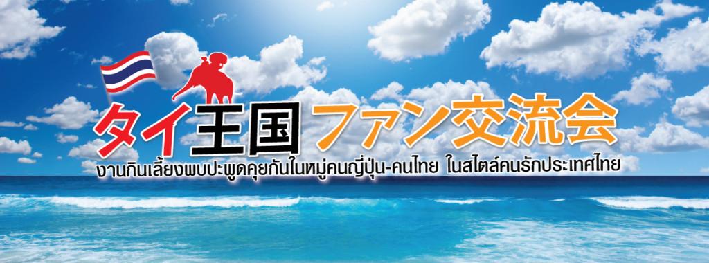 タイ王国ファン交流会