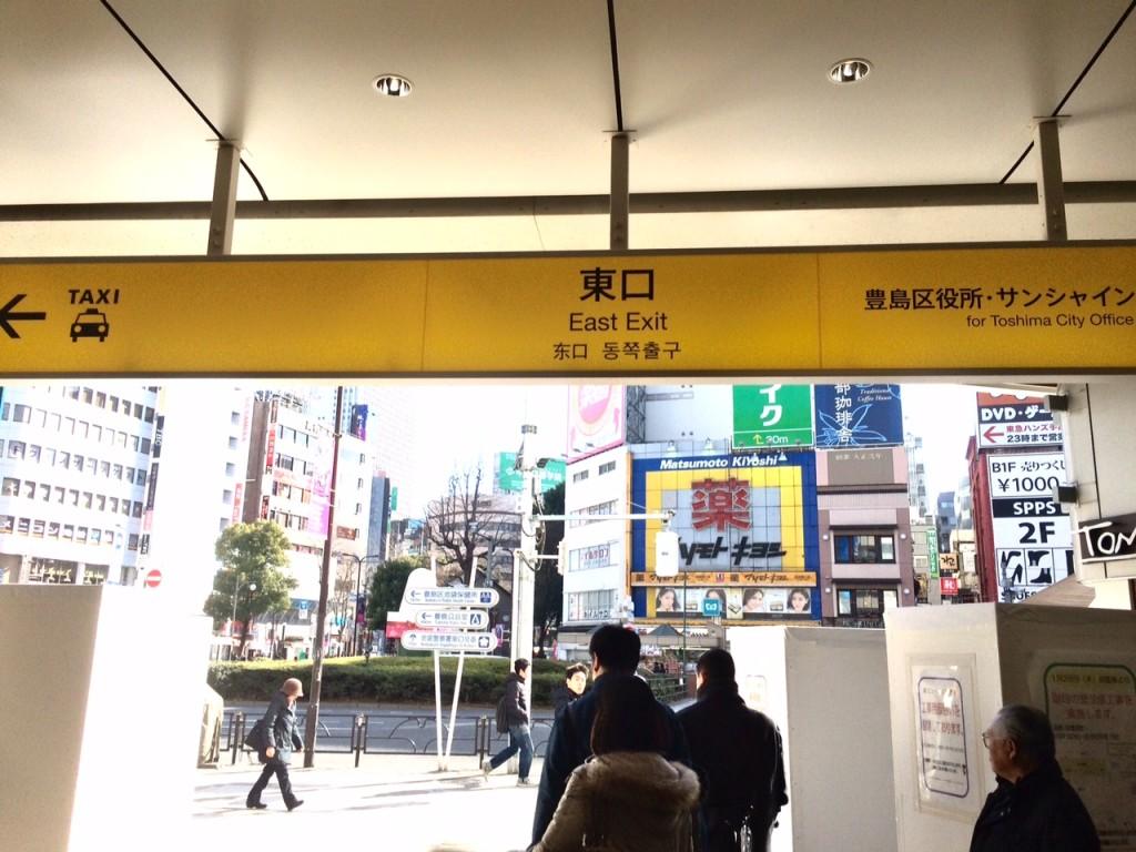 池袋日本語学校
