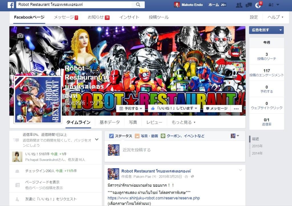 タイ語facebookページ