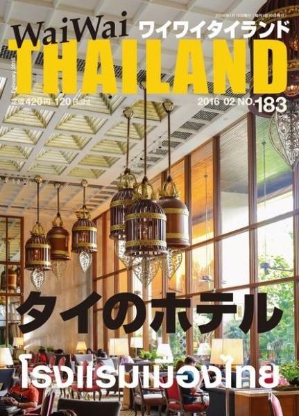 月刊ワイワイタイランドwaiwai183