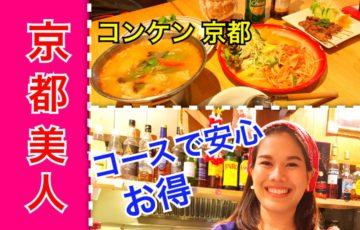 渋谷タイ料理