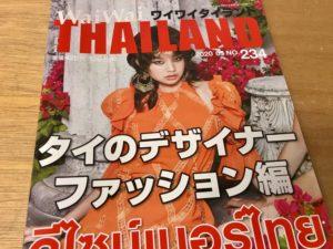 タイを感じるプレゼント