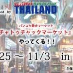 【イベント】タイフェア渋谷 in渋谷のたまご開催