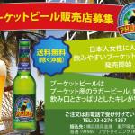 【タイ業界】さよならプーケットビール