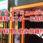 【プレゼント】タイ ライブミュージック無料モニターご招待<4,000円コースタイ料理と飲物つき>