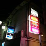 【タイパブ】長野電鉄の須坂駅前にあるタイパブ通り